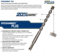 Бур по бетону Speedhammer SDS-Plus (22/460) Irwin 10502046